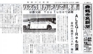 新聞にPV掲載!