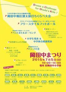 岡田中まつり2015