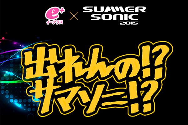【出演】SUMMER SONIC 2015 ISLAND STAGE