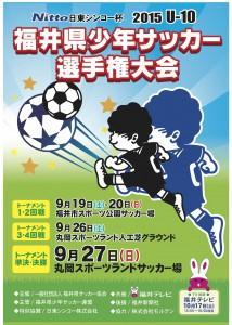 【告知】日東シンコー杯2015 U-10 福井県少年サッカー選手権大会