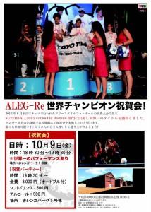 【祝賀会】ALEG-Re 世界チャンピオン祝賀会!