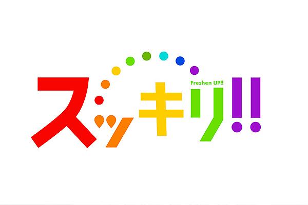 【TV出演】スッキリ!!