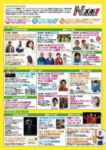 【告知】Nスポ!2015(NHK)