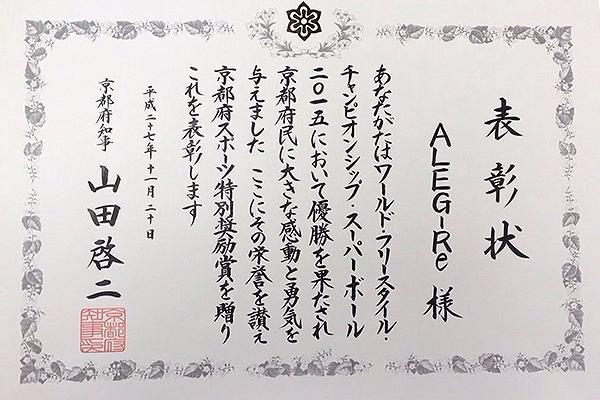 【受賞】京都府「スポーツ特別奨励賞」舞鶴市「優秀スポーツ賞 特別賞」