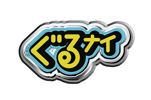【TV出演】ぐるぐるナインティナイン