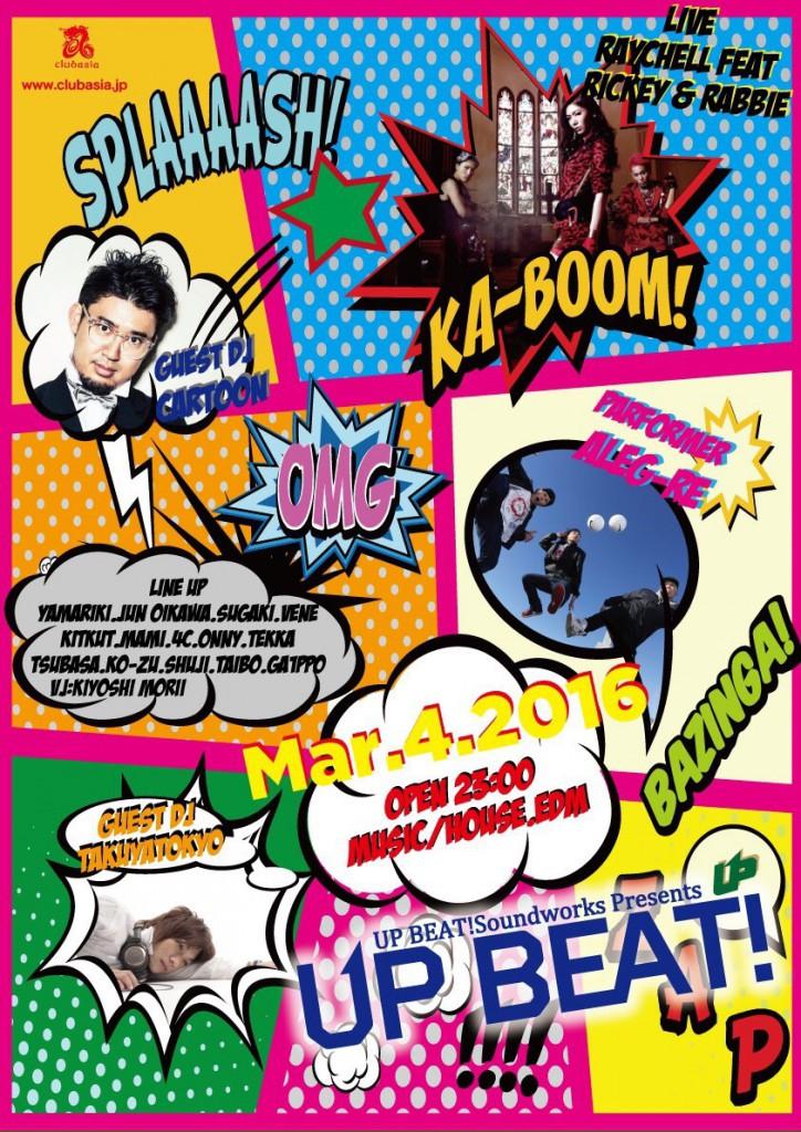 【告知】UP BEAT! Soundworks Presents