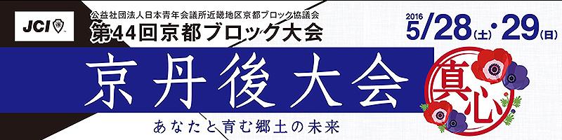 京都創生フェスタ