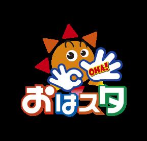【TV出演】おはスタ -ヌワラチャレンジ-
