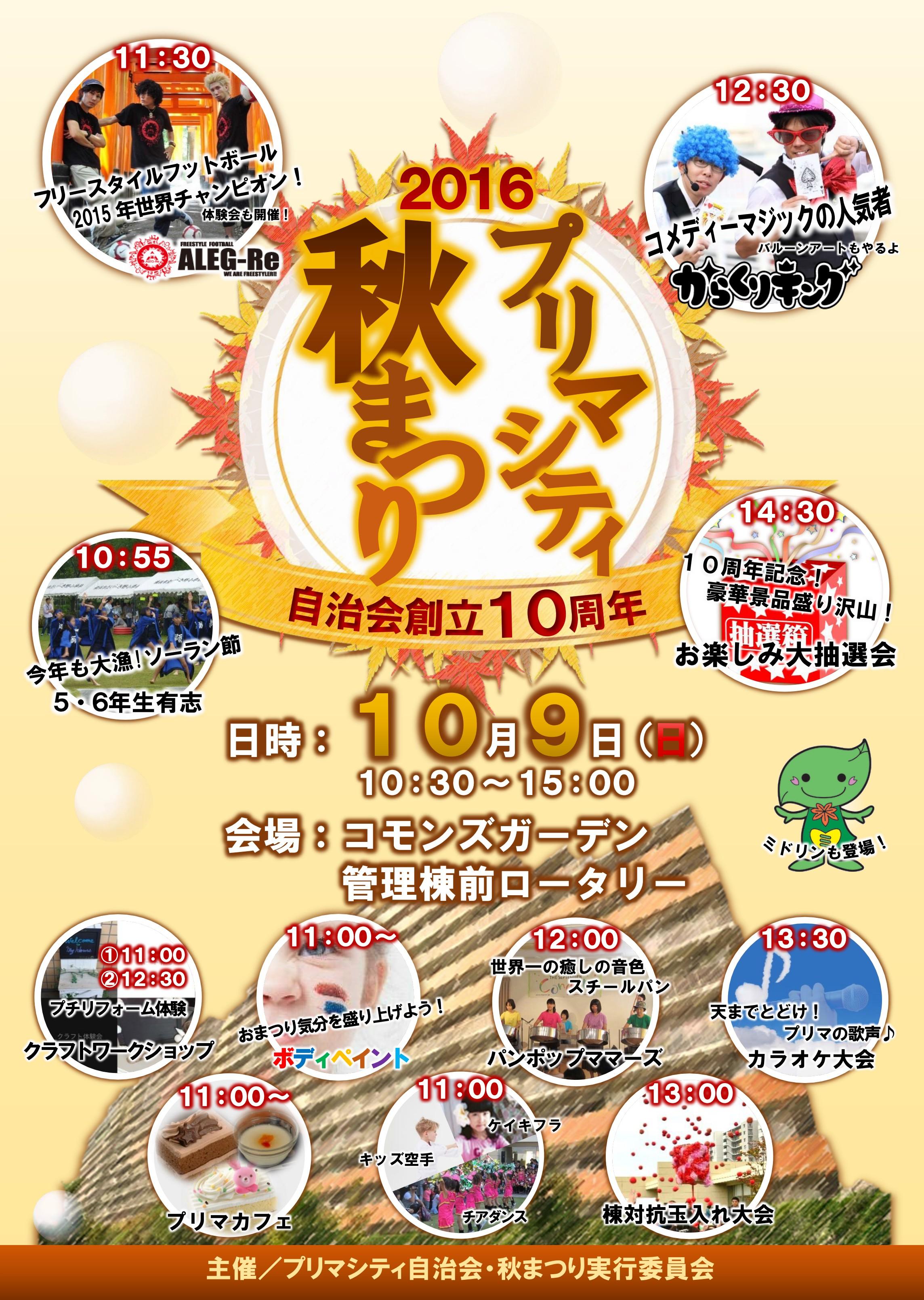 【告知】2016 プリマシティ秋祭り 自治会創立10周年