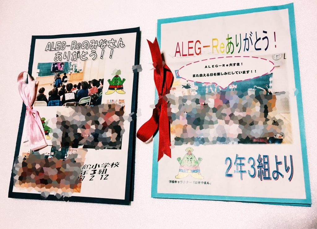 学校の授業で受けたインタビューの冊子が二冊届きました。感想文を読んだ感想文。
