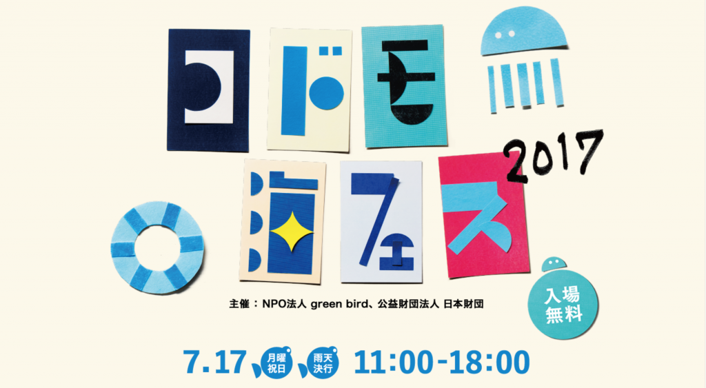 【告知】コドモ海フェス 2017