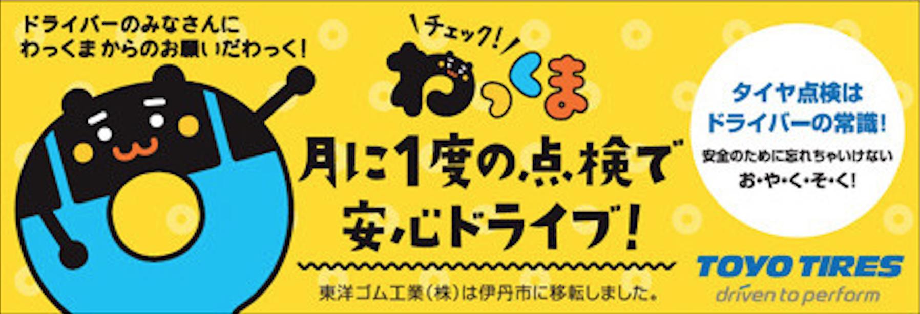 【告知】TOYO TIRES タイヤ安全啓発イベント